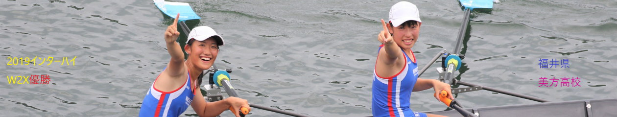 全国高体連ボート専門部
