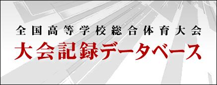 総体 2020 高校 熊本 熊本 2021インターハイ|全国高等学校総合体育大会